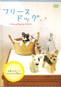 フリースドッグ Fleece Dog by SINCO