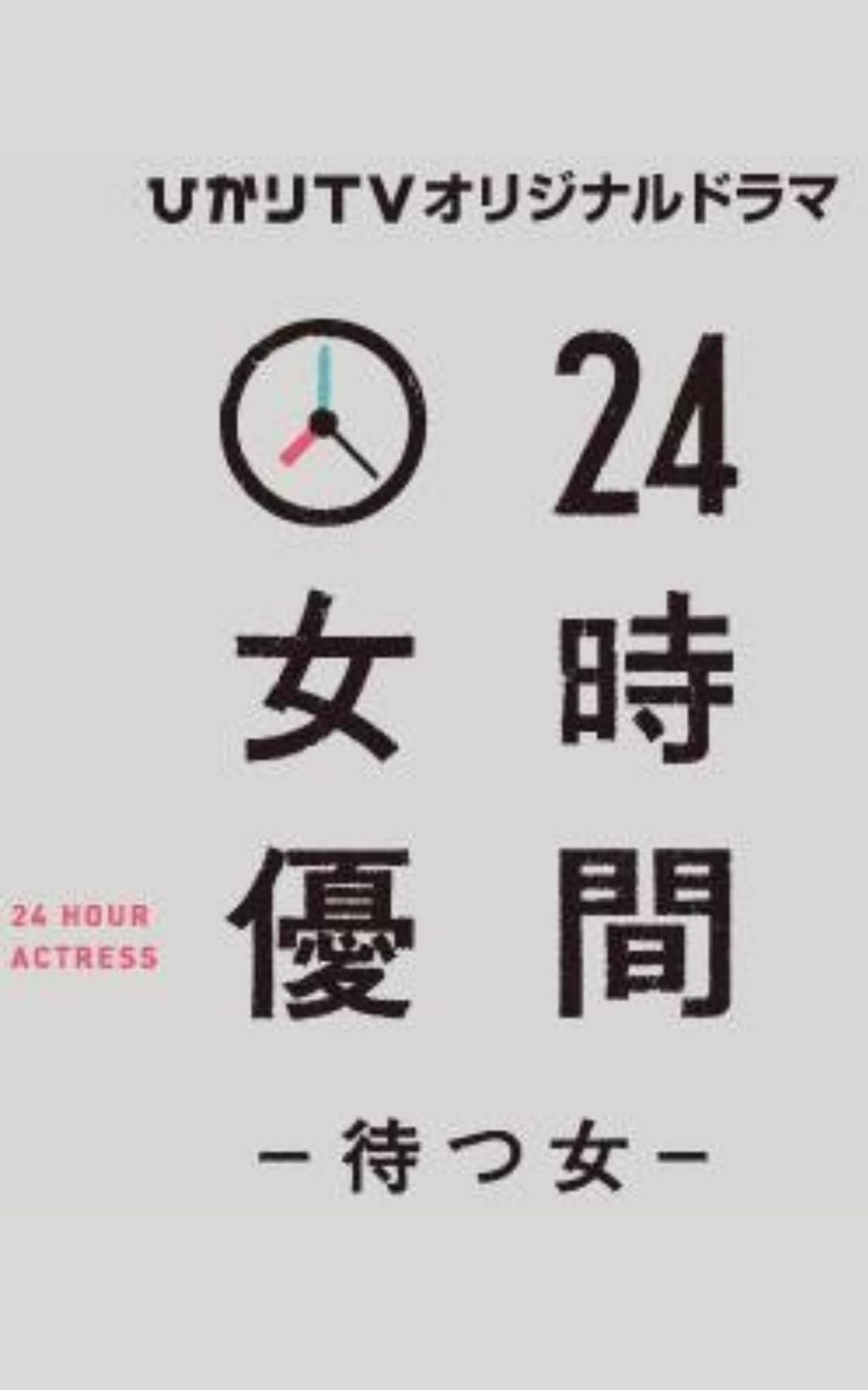 24時間女優
