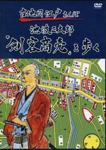 「古地図江戸さんぽ」シリーズ2