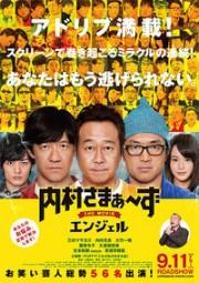 内村さまぁ~ず 映画