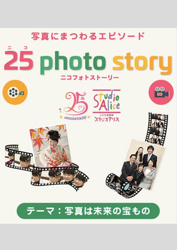 スタジオアリス 25photo story