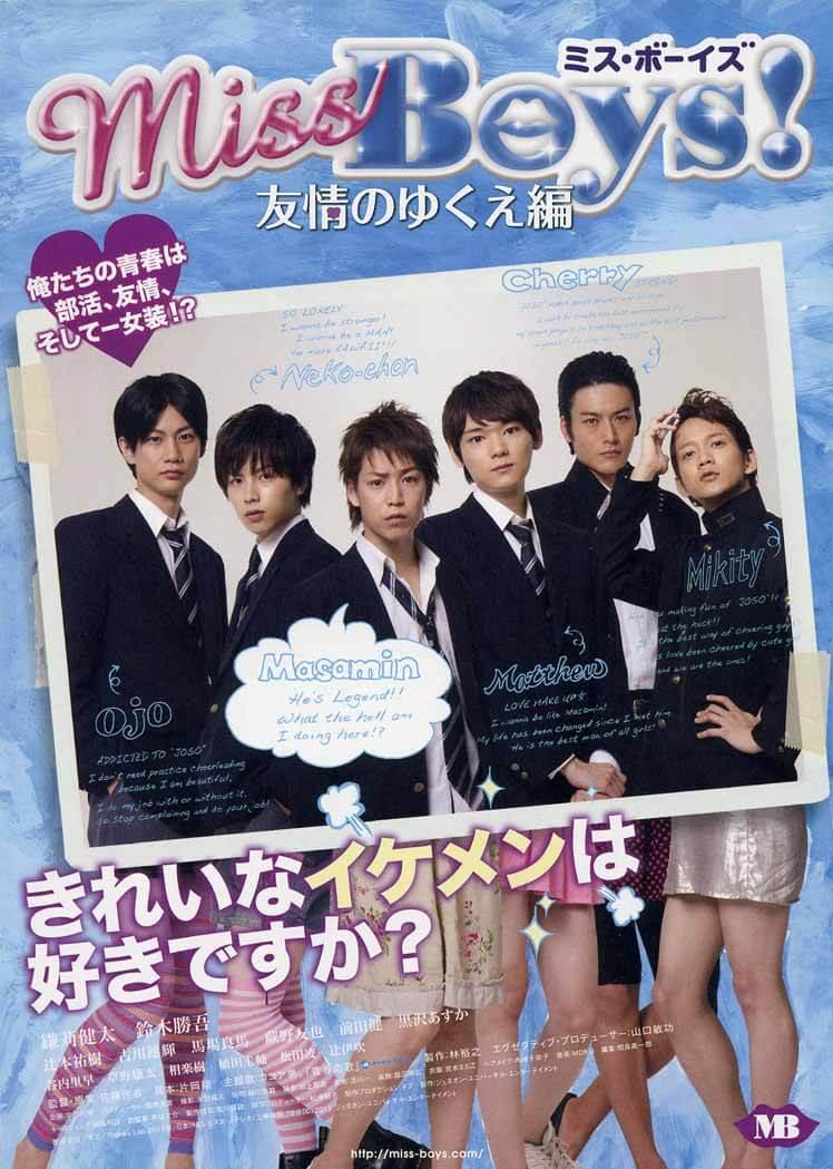 """Miss Boys!""""友情のゆくえ""""編"""