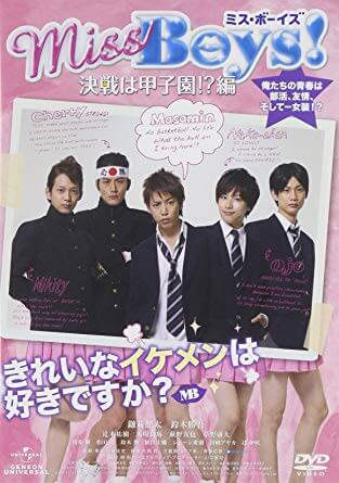 """Miss Boys!""""決勝は甲子園!?""""編"""