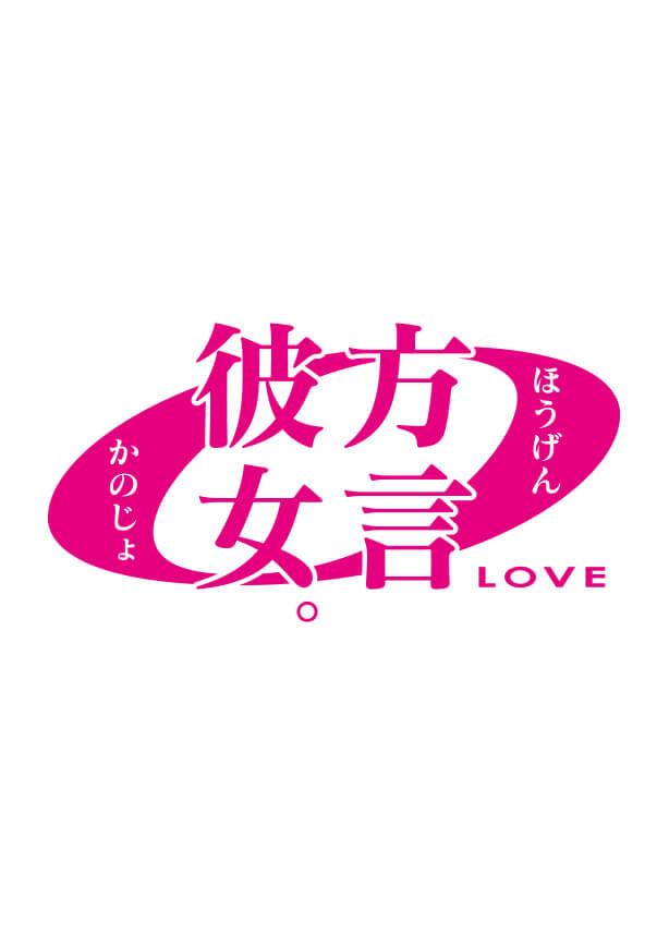 方言彼女。0(LOVE)