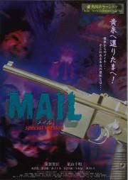 角川ホラーシネマ「MAIL」シリーズ